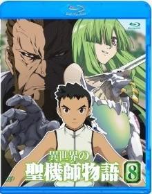 [Blu-ray] 異世界の聖機師物語 8「邦画 DVD アニメ」