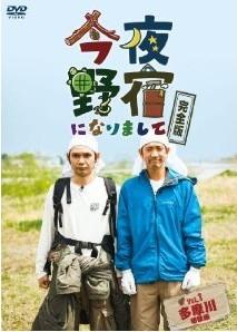 [DVD] 今夜野宿になりまして Vol. 1 多摩川編+Vol. 2 陸の孤島編