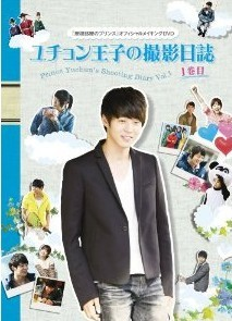 [DVD] 屋根部屋のプリンス ユチョン王子の撮影日誌 1+2巻目