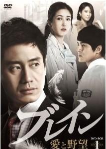 [DVD] ブレイン 愛と野望 DVD-BOX 1+2
