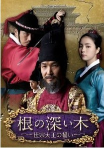 [DVD] 根の深い木‐世宗大王の誓い‐ DVD-BOX 1-3