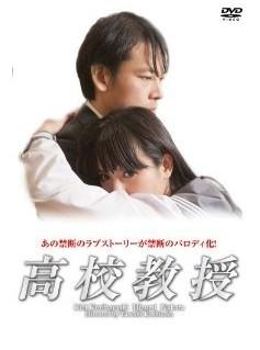 [DVD] 高校教授
