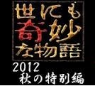 [DVD] 世にも奇妙な物語 2012年 秋の特別編「邦画DVD ホラー」