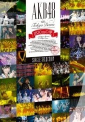 [DVD] AKB48 in TOKYO DOME~1830mの夢~SINGLE SELECTION