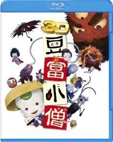[3D&2D Blu-ray] 豆富小僧