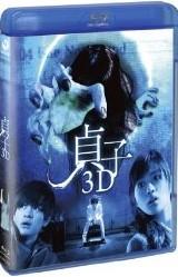 [3D&2D Blu-ray] 貞子