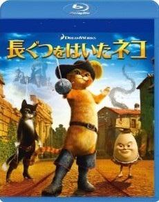 [3D&2D Blu-ray] 長ぐつをはいたネコ