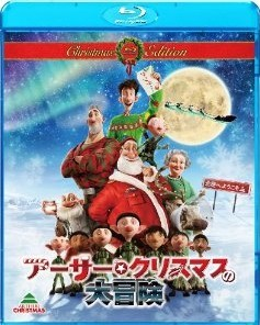 [3D&2D Blu-ray] アーサー・クリスマスの大冒険