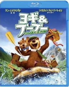 [3D&2D Blu-ray] ヨギ&ブーブー わんぱく大作戦