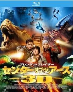 [3D&2D Blu-ray] センター・オブ・ジ・アース