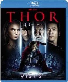 [3D&2D Blu-ray] マイティ・ソー