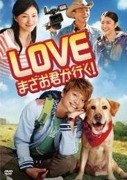 [DVD] LOVE まさお君が行く!「邦画DVD」