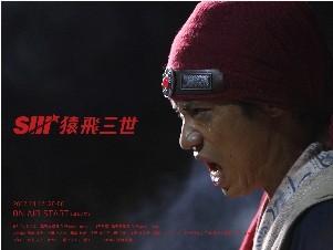 [DVD] 猿飛三世