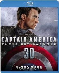 [3D&2D Blu-ray] キャプテン・アメリカ