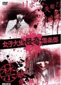 [DVD] 女子大生怪奇倶楽部「邦画DVD ホラー」