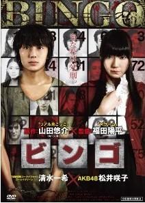 [DVD] ビンゴ「邦画DVD ホラー」