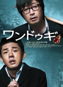 [DVD] ワンドゥギ