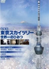 [DVD] 劇場版 東京スカイツリー 世界一のひみつ