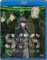 [3D&2D Blu-ray] 攻殻機動隊S.A.C. SOLID STATE SOCIETY