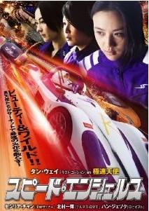 [DVD] スピード・エンジェルス