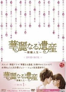 [DVD] 華麗なる遺産~燦爛人生~ DVD-BOX 1-3