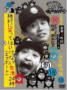 [DVD] ダウンタウンのガキの使いやあらへんで18