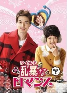[DVD] 乱暴 (ワイルド) なロマンス DVD-BOX 1+2