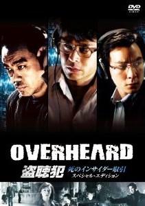 [DVD] 盗聴犯 死のインサイダー取引