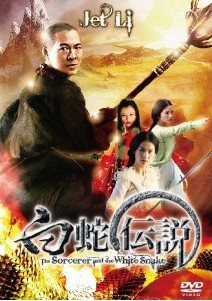 [DVD] 白蛇伝説