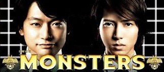 [DVD] MONSTERS