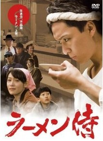[DVD] ラーメン侍「邦画DVD 現代劇」