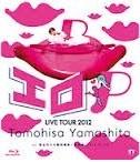 [DVD] TOMOHISA YAMASHITA LIVE TOUR 2012 ~エロP~