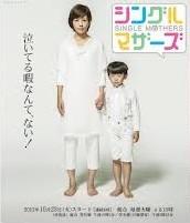 [DVD] シングルマザーズ