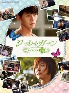 [DVD] シークレット・ガーデン メイキング プラス+