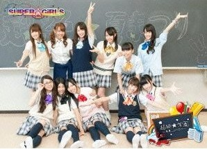 [DVD] オリジナルムービー「超絶☆学園~未来へのSTEP~」「邦画DVD ドラマ」