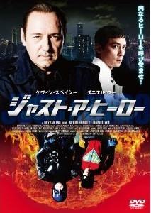DVD] ジャスト・ア・ヒーロー