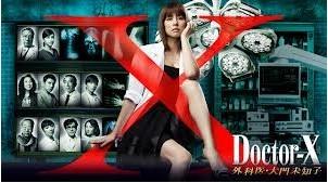 [DVD] ドクターX ~外科医・大門未知子~