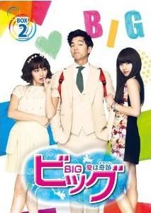 [DVD] ビッグ ~愛は奇跡〈ミラクル〉~ DVD-BOX 2