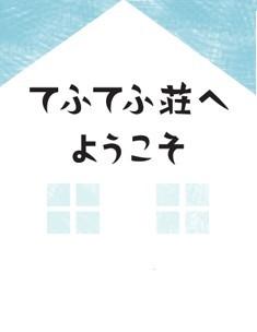 [DVD] てふてふ荘へようこそ