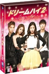[DVD] ドリームハイ2 DVD-BOX 1+2