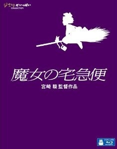 [Blu-ray] 魔女の宅急便