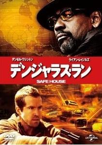 [DVD] デンジャラス・ラン