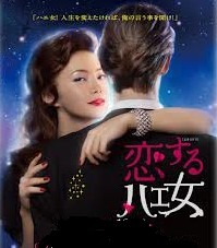 [DVD] 恋するハエ女