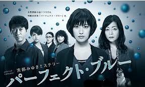 [DVD] 宮部みゆきミステリー パーフェクト・ブルー