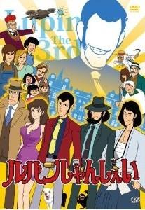 [DVD] ルパンしゃんしぇい