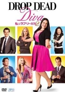 [DVD] 私はラブ・リーガル DROP DEAD Diva DVD-BOX シーズン2