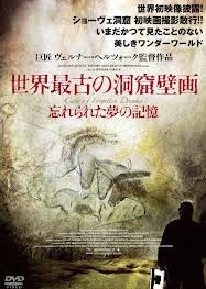 [DVD] 世界最古の洞窟壁画 忘れられた夢の記憶