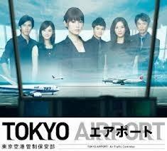 [DVD] TOKYOエアポート ~東京空港管制保安部