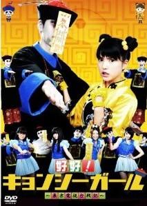 [DVD] 好好!キョンシーガール ~東京電視台戦記~