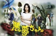 [DVD] 悪夢ちゃん DVD-BOX